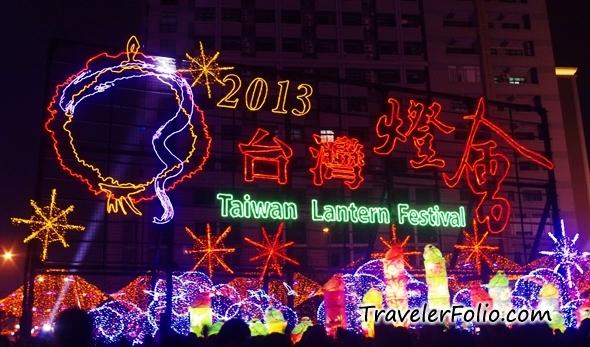 taiwan-lantern-festival-2013
